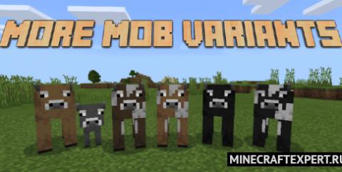 More Mob Variants [1.16] — больше вариантов мобов
