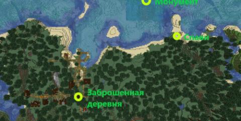 Сид с заброшенной деревней и монументом [1.16.5]