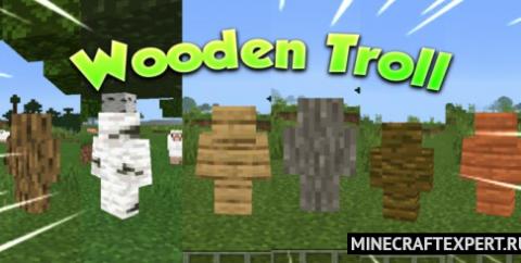 Wooden Troll Armor [1.17] — Деревянная броня тролля