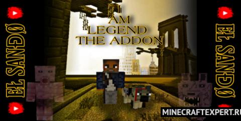 I Am Legend The [1.17] [1.16] — я легенда