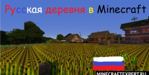 Русская деревня в Майнкрафт [1.12.2]