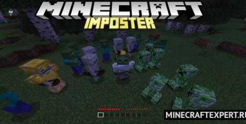 Imposter [1.17] [1.16] — маскировка