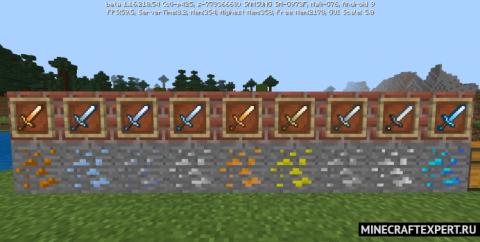 Plus Swords [1.16] (новые руды и мечи)