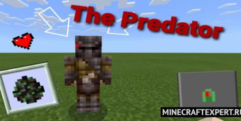 The Predator [1.16] — новый босс хищник
