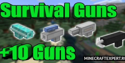 Survival Guns [1.16] — пушки для выживания