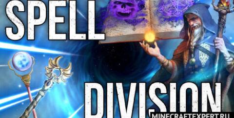 Spell Division — Магическая Сборка [1.12.2] (28 модов)