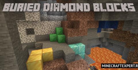Buried Diamond Blocks [1.16] (алмазные блоки в пещерах)
