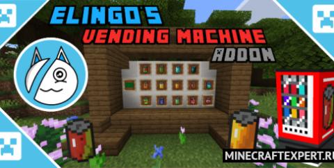 Elingo's Vending Machine [1.17] [1.16] — торговые автоматы