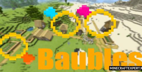 Baubles [1.16] (кольца и амулеты)