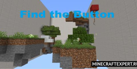 Найди кнопку: 18 уровней [1.17]
