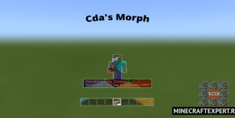Cda's Morph [1.16] (превращение в моба)