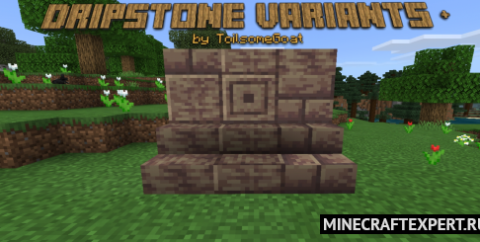 Dripstone Variants + [1.17] — натёчный камень