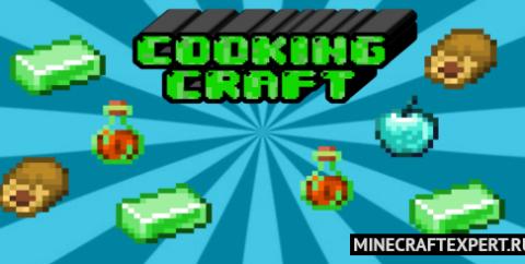 Cookingcraft [1.16] — новые рецепты еды