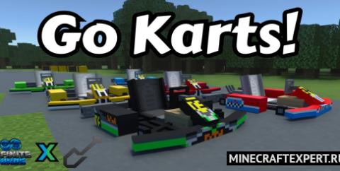 Go Karts! [1.17] — Картинг в Майнкрафт