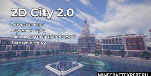 2D City — большой красивый город [1.13.2]