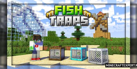 Fish Traps [1.16] (рыболовные сети)