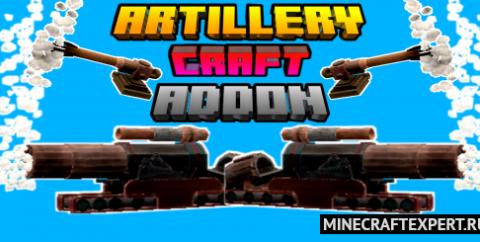 ArtilleryCraft [1.17] — артиллерийские орудия