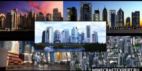Большой город с небоскребами [1.7.10]