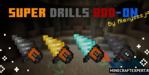 Super Drills [1.16] (супер буры)