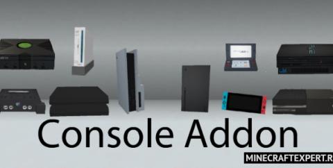 Console [1.16] (мод на консоли)