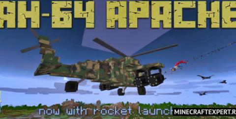 AH-64 Apache [1.16] (вертолет Апач)