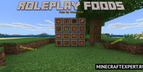 Roleplay Foods [1.17] [1.16] — РП еда