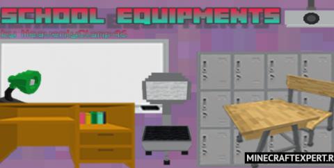 School Equipments [1.16] (школьная мебель и оборудование)