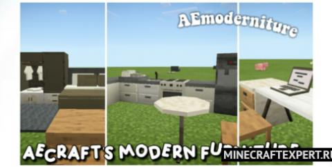 AEmoderniture [1.17] — современная мебель
