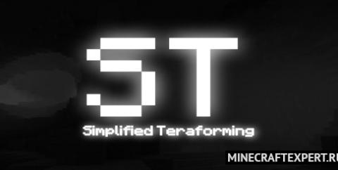 Simplified Terraforming [1.17] — простое терраформирование