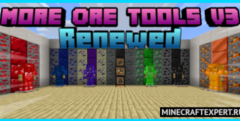 More Ore Tools [1.17] [1.16] — рудные инструменты и броня