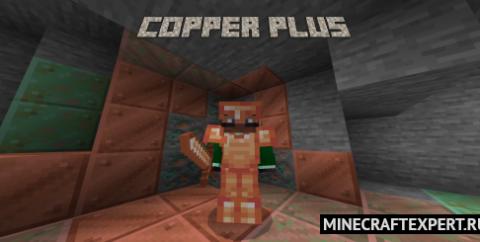Copper Plus [1.17] — броня и инструменты из меди
