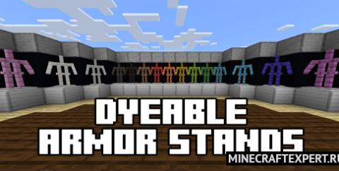 Dyeable Armor Stand [1.16] — цветные стойки