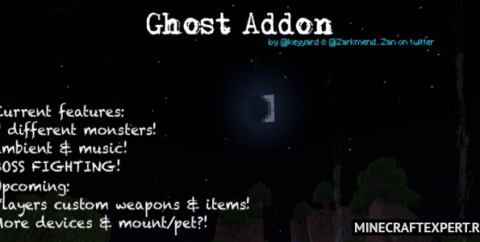 Ghost [1.16] (призраки и приведения)