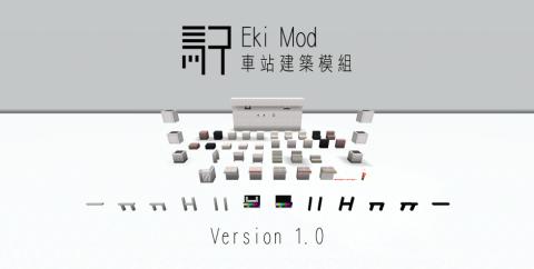 Eki [1.16.5] [1.15.2] [1.12.2] [1.7.10] (набор мебели для железнодорожных станций)