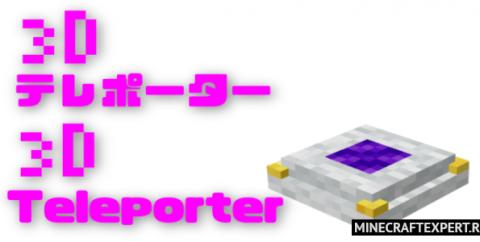 Teleporter [1.16] (телепорты)