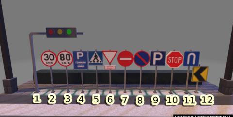 Дорожные знаки [1.16]