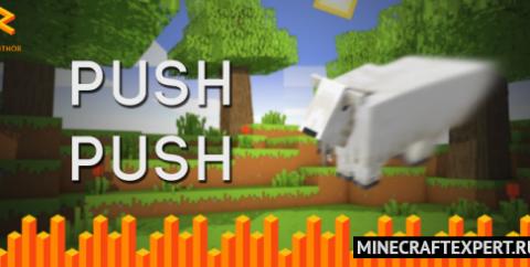 Push Push [1.17] [1.16] — бодающиеся козлы