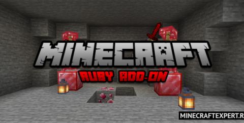 Ruby [1.16] (рубины)
