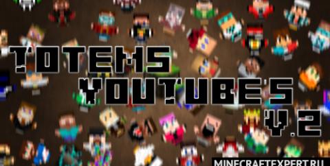 Totems YouTube's V.2 [1.17.1] [1.16.5] [1.15.2] [1.14.4] (16x)