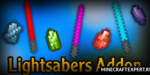 Lightsabers [1.17] [1.16] — Световые мечи