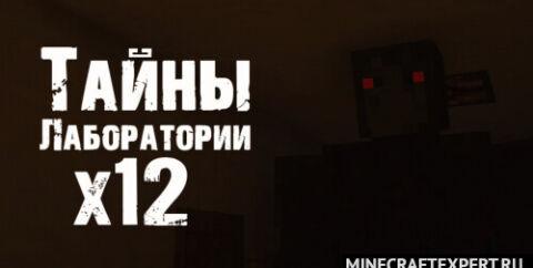 Тайны лаборатории x12 [1.12.2]