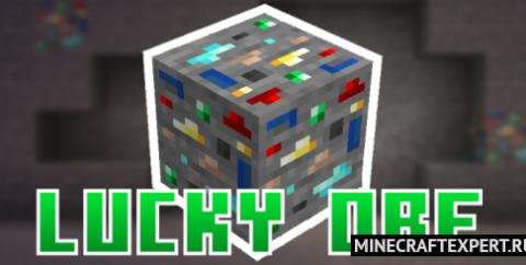 Lucky Ores [1.16] — Счастливая руда