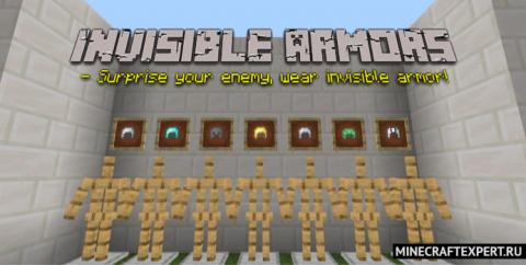 Invisible Armor [1.17] — невидимая броня