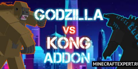 Godzilla vs Kong [1.16] — Годзилла против Конга