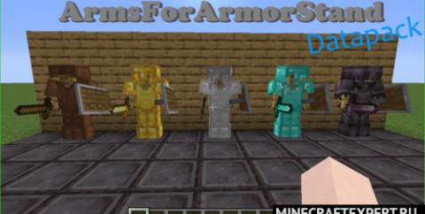 ArmsForArmorStand [1.16.2] [1.15.2] (улучшенные стойки)
