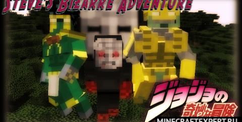 Steve's Bizarre Adventure [1.12.2] [1.7.10] — приключения ДжоДжо