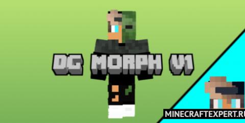 DG Morph [1.17] [1.16] — превращение