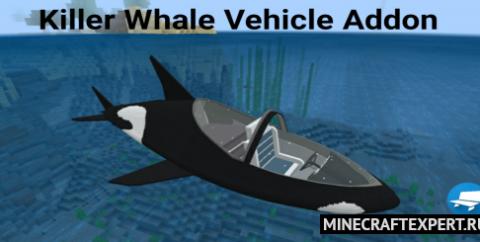 Killer Whale Vehicle [1.17] — катер Косатка