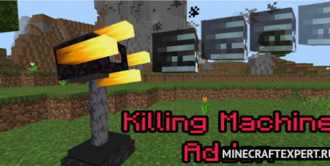 Killing Machine [1.16] — автоматическая турель
