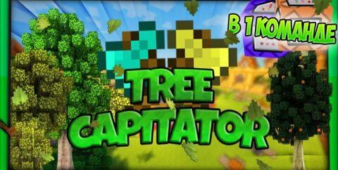 Команда TreeCapitator [1.14.4] [1.13.2] (быстро срубить дерево)